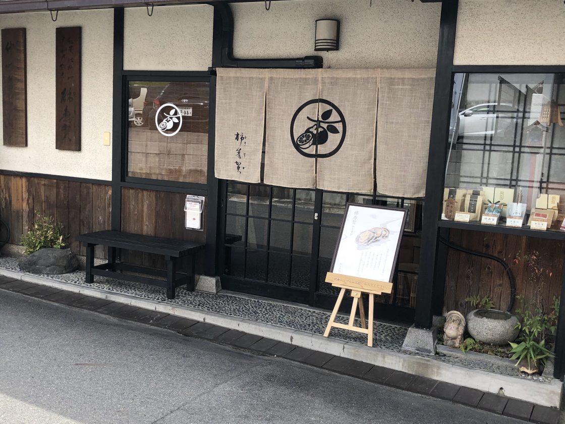 総本店 柿寿賀