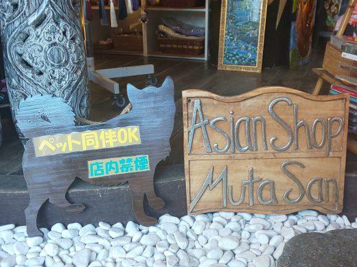 Asian shop Muta san