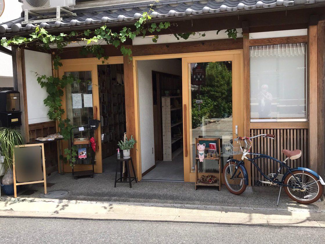奈良町よつば