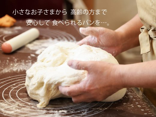 天然酵母パン工房 くりぱんクラブ