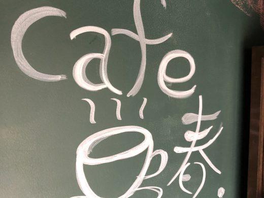 cafe 春
