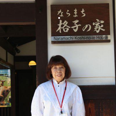 奈良市ならまち格子の家 スタッフ 松本