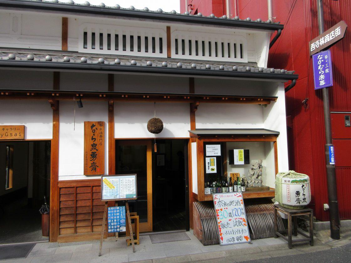 奈良酒専門店 なら泉勇斎