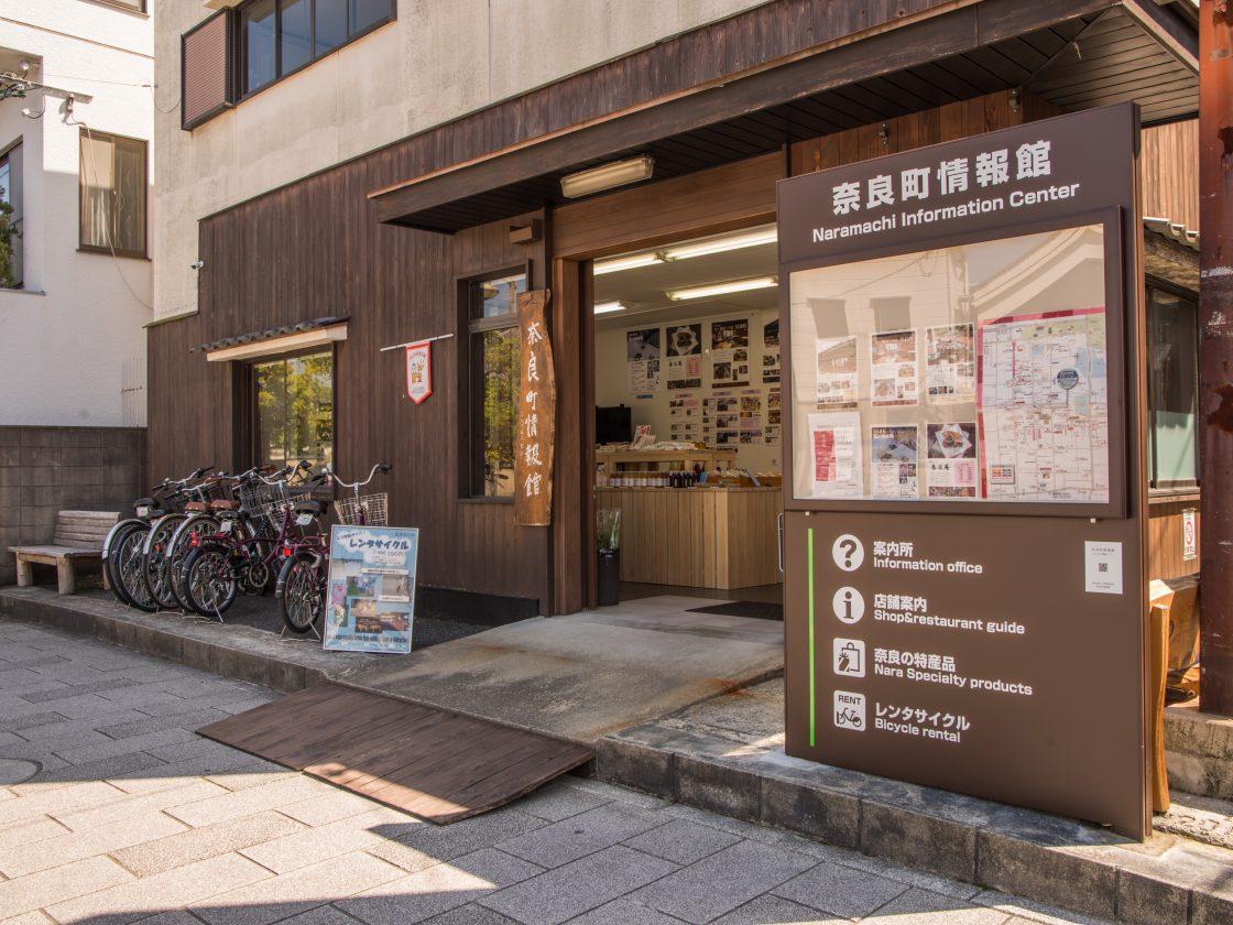 奈良町情報館