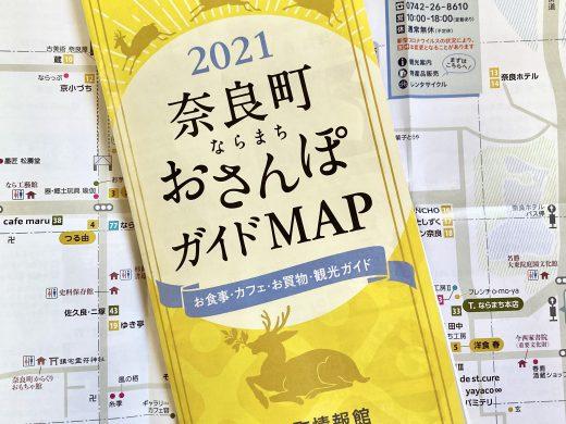 2021年度奈良町おさんぽガイドMAPを発行いたしました